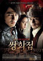 [18+] A Frozen Flower (2008) Director's Cut Version