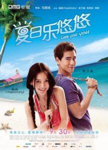 Love You You Island (2011)