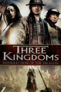 Three Kingdom Dragon Resurrection (2008)