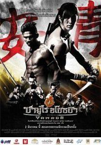 Yamada : The Ayotaya of Samurai (2010)