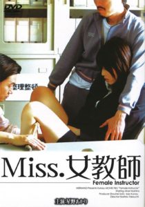 [18+]Miss Lady Professor (2006)