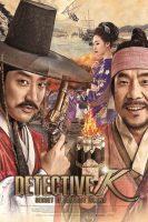 Detective K: Secret of the Lost Island (2015)