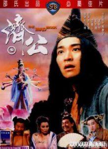 Mad Monk (1993)