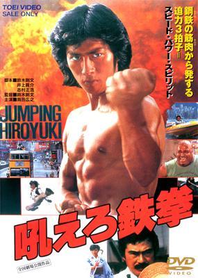 Roaring Fire (1982)