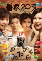 20 Once Again (2015)