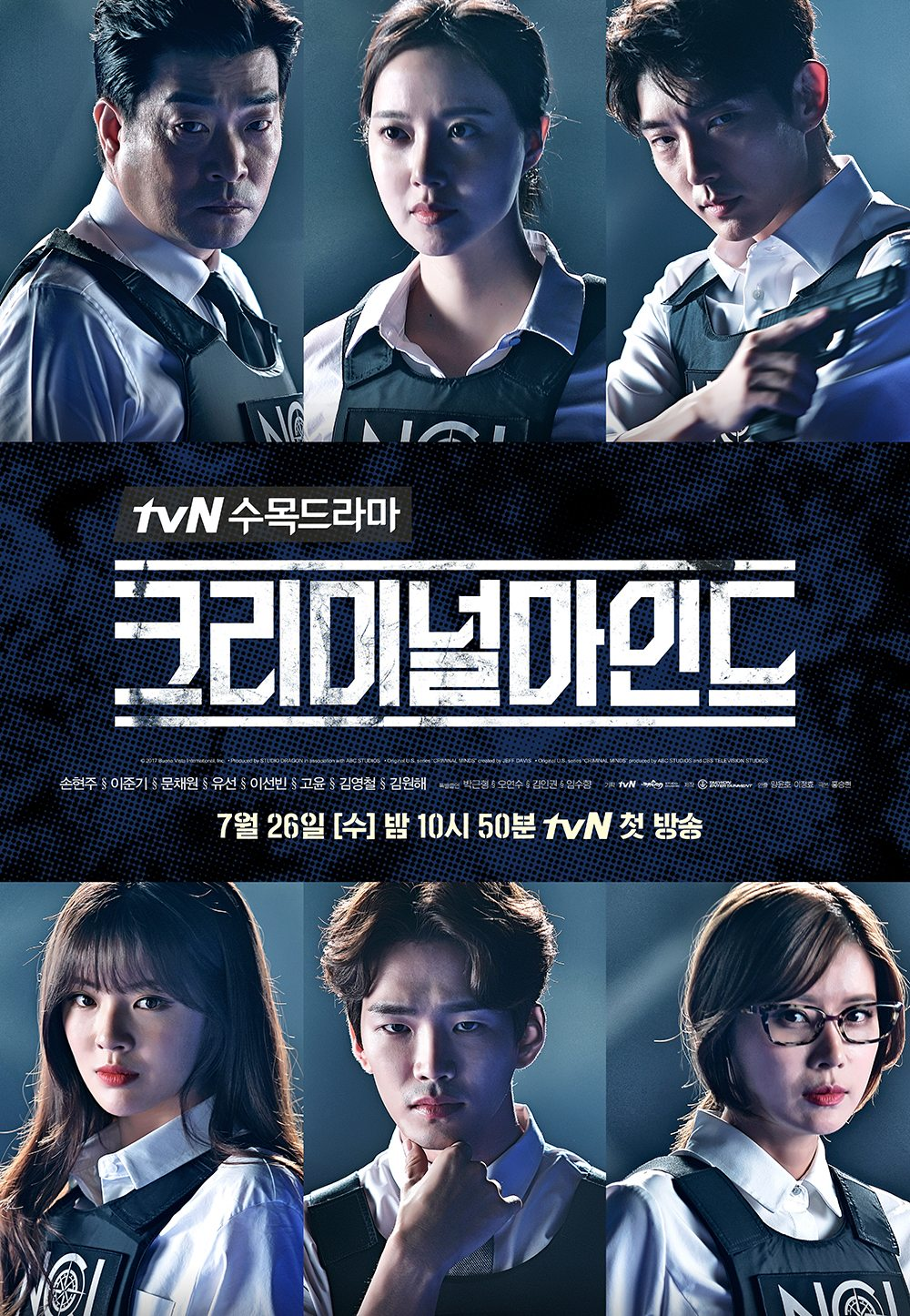 Criminal Minds (Korean Drama)