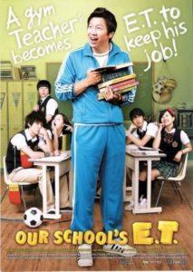 Our School E.T (2008)