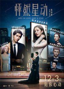 Fall in Love Like a Star (2015)