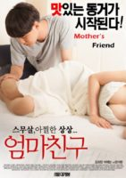 [18+] Mother's Friend (2015)