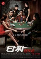 Tazza: The Hidden Card (2014)