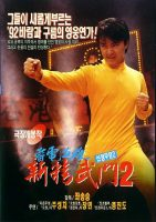 Fist of Fury (II) (1991)