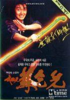King of Beggars (1992)