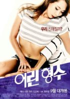 [18+] Young Sister-In-Law (2016)