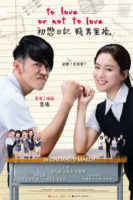 To Love or Not to Love (2017)