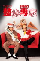 Tricky Brains (1991)