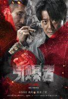 Explosion (Yin Bao Zhe) 2017