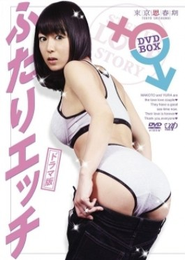 [18+] Step Up Love Story [Futari Ecchi] (2011)