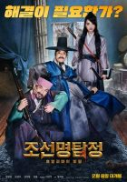 Detective K: Secret of the Living Dead(2018)