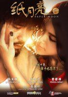Paper Moon (2013)