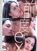 Ex (2010)