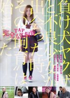 [18+] TAP Perfect Education (2013)