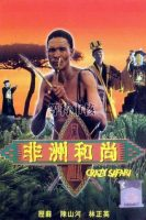 The Gods Must Be Crazy III: Crazy Safari (1991)