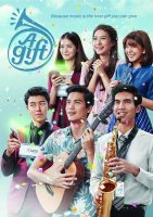 New Year's Gift (2016)