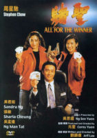 All for the Winner (1990)