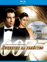 (James Bond) Licence to Kill (1989)
