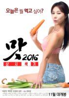 [18+] Three Sexy Meals (2016)