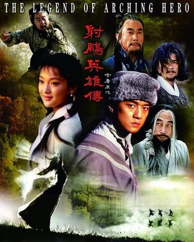 Legend of the Condor Heroes 2003