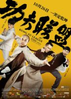 Kung Fu League ( 2018 )