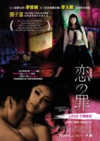 [18+] Guilty of Romance (2011)