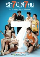 Seven Something ( 2012 )