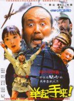 Hands Up (2003)