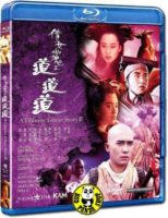 A Chinese Ghost Story 3 ( 1991 )
