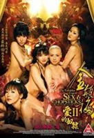 [18+]The Forbidden Legend: Sex & Chopsticks 2 (2009)