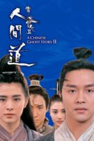 A Chinese Ghost Story 2 ( 1990 )