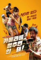 One Cut of the Dead ( 2017 )