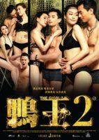 The Gigolo 2 (2016)