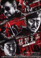 Wrath of Silence ( 2017 )