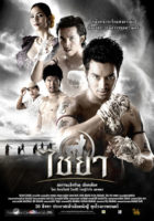 Muay Thai Fighter ( 2007 )