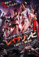 [18+]Rape Zombie: Lust of the Dead (2012)