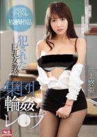 [21+] Teacher Yua Mikami [SSNI-152]