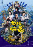 Kung Fu Monster ( 2019 )