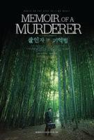 Memoir of a Murderer ( 2017 )