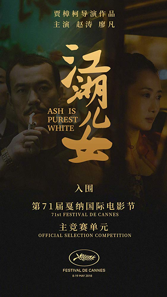 Ash Is Purest White ( 2018 )