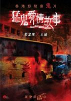 Hong Kong Ghost Stories ( 2011 )
