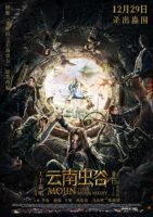 Mojin: The Worm Valley ( 2018 )