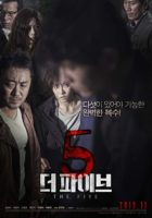 The Fives (2013)